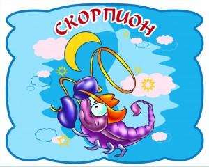 Финансовый гороскоп на 2019 год: Скорпион