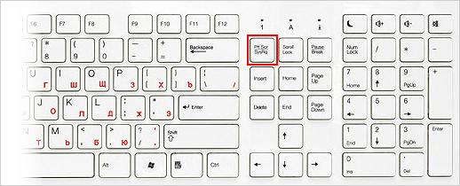 Как сделать скриншот экрана на компьютере?